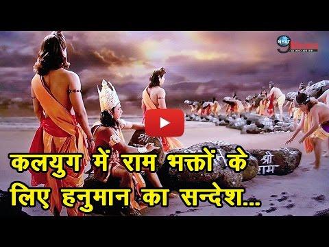 Xxx Mp4 श्रीराम ने हनुमान को बताया कलियुग में हर प्राणी को करना चाहिए यह काम… Message For Ram Devotees 3gp Sex