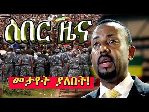 Xxx Mp4 Ethiopia News Today ሰበር ዜና መታየት ያለበት October 15 2018 3gp Sex