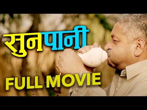 Xxx Mp4 New Nepali Full Movie SUNPANI Dashain Special Nepali Movie Virgo Tv 3gp Sex
