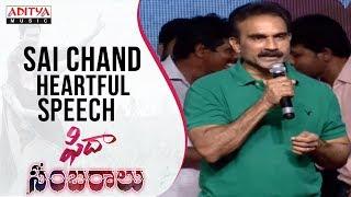 Sai Chand Speech @ Fidaa Sambaralu || Varun Tej, Sai Pallavi