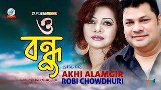 O Bondhu (ও বন্ধু ) -  Akhi Alamgir, Robi Chowdhury - Music Video