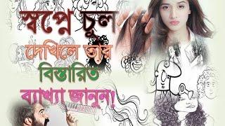 স্বপ্নে চুল দেখিলে তার ব্যাখা জানুন | Shopner Tabir |  Shopner bekkha