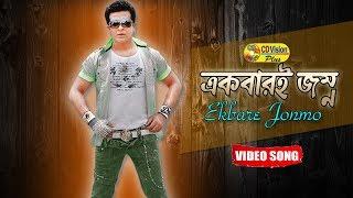 Ekbari Jonmo Ekbari mrittu   HD Movie Song   Shakib Khan & Munmun   CD Vision