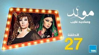 مسلسل مولد وصاحبه غايب - الحلقة 27 السابعة والعشرون بطولة هيفاء وهبي و فيفي عبده