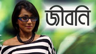 Anindita Bose Biography In Short || Bengali Actress || Bangla Video By CBJ
