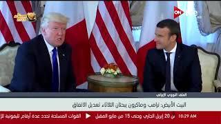 البيت الأبيض: ترامب وماكرون يبحثان الثلاثاء تعديل الاتفاق النووي الإيراني