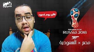 #المدفع : السعودية X مصر (2-1) - بي أوت روسيا