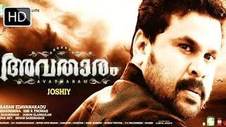 Malayalam Movie Avatharam | Malayalam movie 2014 | Ft.Dileep,Lakshmi Menon