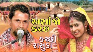 Asanjo Kutch - Non Stop Kutchi Lokgeet - Awesome Kutchi Folk Songs