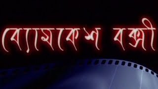 New Bangla Full Movie - Byomkesh Bakshi Full Movie - Bengali HD Movies | Bangla Movies