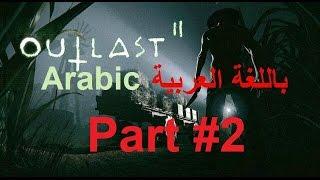 لعبة الرعب Outlast 2 Arabic بالعربى الحلقة #2