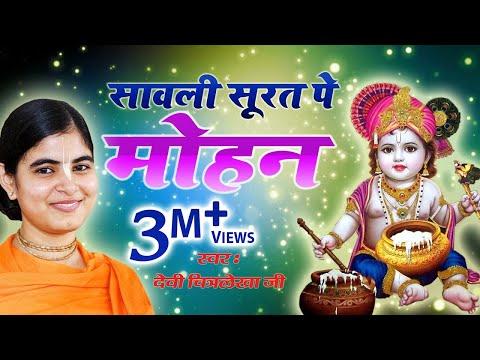 Xxx Mp4 सांवरी सूरत पे मोहन Saawari Soorat Pe Mohan Popular Krishna Bhajan Devi Chitralekhaji 3gp Sex