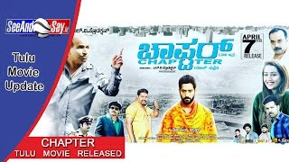 Chapter || Tulu movie ||  Released at Jyothi Theatre