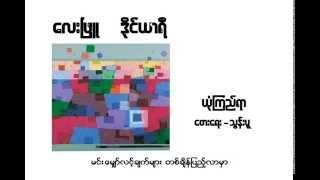 Yone Kyi Yar (ယံုၾကည္ရာ) - Lay Phyu (Diary)