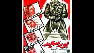 فيلم بورسعيد المدينة الباسلة (1957)