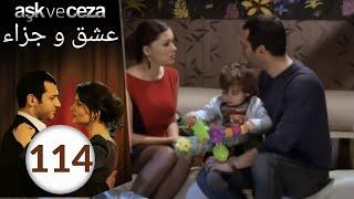 مسلسل عشق و جزاء - الحلقة 114
