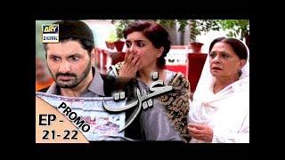 Ghairat Episode 21 & 22  ( Promo ) - ARY Digital Drama