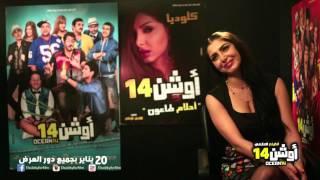 """لقاءات ابطال فيلم """" اوشن 14 """"  بطولة نجوم مسرح مصر """"كلوديا"""""""