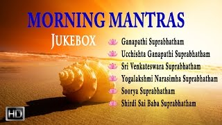 Morning Mantras - Powerful Mantra to Start the Day - Audio Jukebox - Devotional