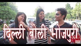 दिल्ली वाले हार गए | भोजपुरी नहीं बोल सकी दिल्ली | Delhi tries to speak Bhojpuri | BBD Vlogs |