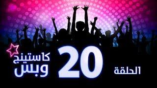 برنامج كاستينج وبس - الحلقة العشرون - حب المصريين للتمثيل - مضحك جدا | Casting We Bas - Ep 20
