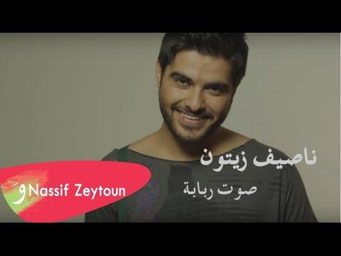 Xxx Mp4 Nassif Zeytoun Sawt Rbaba Audio ناصيف زيتون صوت ربابة 3gp Sex