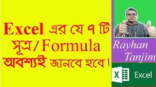 7 Most used Excel Formulas: Ms excel tutorial Bangla