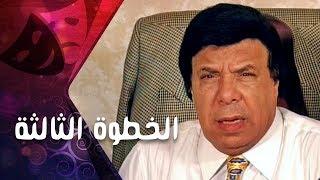 التمثيلية التليفزيونية ״الخطوة الثالثة״ ׀ ليلى طاهر – وحيد سيف