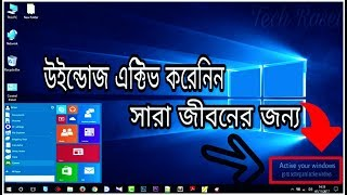 How to Active Windows 10 For Free (Windows 10 Activator 2018) || Bangla tutorial || Tech Rasel