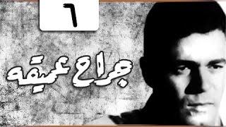 مسلسل ״جراح عميقة״ ׀ سهير البابلي – صلاح قابيل ׀ الحلقة 06 من 07