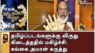 Gangai Amaran talks about Tamil movies in National flim awards