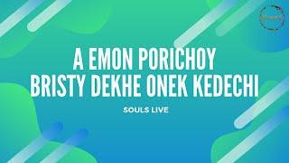 A Emon Porichoy + Brishti Dekhe - Partha Barua Live