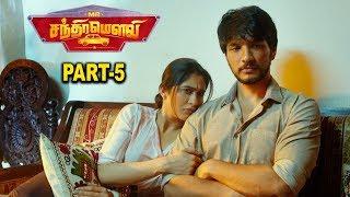 Latest Tamil Hit Movie 2018 - Mr. Chandramouli Movie Part 5 - Gautham Karthik, Regina Cassandra