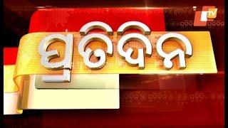 Pratidin 19 December 2018   ପ୍ରତିଦିନ - ଖବର ଓଡ଼ିଆରେ   OTV