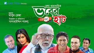 Vober Hat (ভবের হাট) | Bangla Natok | Part- 2 | Mosharraf Karim,Chanchal Chowdhury