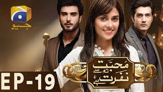 Mohabbat Tum Se Nafrat Hai - Episode 19 uploaded on 11-08-2017 12869 views
