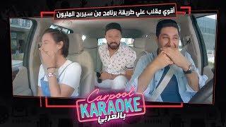 بالعربي Carpool Karaoke | أقوي مقلب علي طريقة برنامج من سيربح المليون مع منة شلبي - الحلقة 11