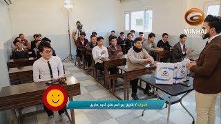برنامج ( المتميز ) ح٨ | برنامج مسابقات وجوائز مع طلبة المدارس في محافظة النجف الأشرف