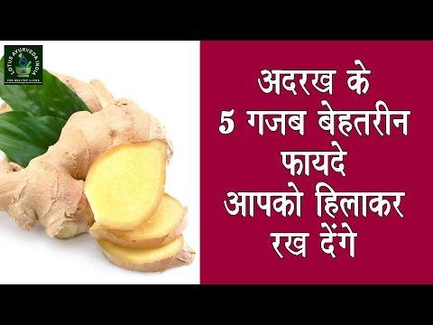 рдЕрджрд░рдХ рдХреЗ 5 рдЧрдЬрдм рдмреЗрд╣реЗрддрд░реАрди рдлрд╛рдпрджреЗ рдЖрдкрдХреЛ рд╣рд┐рд▓рд╛рдХрд░ рд░рдЦ рджреЗрдВрдЧреЗ!  | 5 Amazing Benefits of Ginger