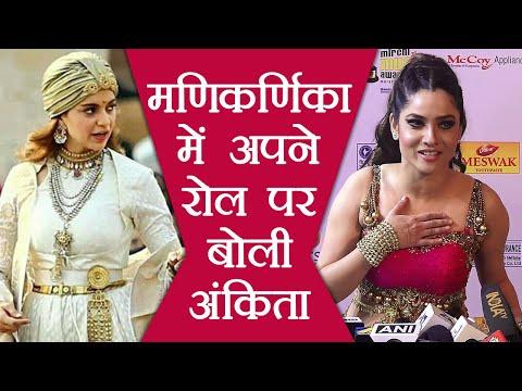 Xxx Mp4 Ankita Lokhande Talks About Her Role In Kangana Ranaut S Manikarnika Watch Video FilmiBeat 3gp Sex