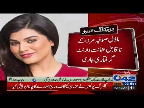 Xxx Mp4 Unacceptable Arrest Warrant Issued Of Model Sofia Mirza 3gp Sex