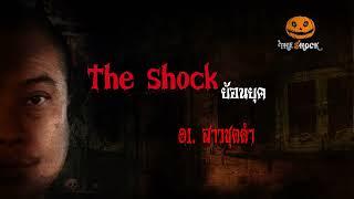 [The Shock ย้อนยุค] 01.สาวชุดดำ