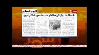 الحياة في مصر | تفاصيل مانشيت اليوم السابع حول فتح وزارة الرياضة ملف فساد مدرب المنتخب أجيري
