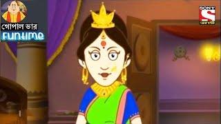 Fun Time | Gopal Bhar (Bangla) - গোপাল ভার - 138