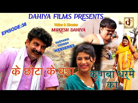Xxx Mp4 KUNBA DHARME KA ॰ Episode 38 के छोटा के बडा ॰ Mukesh Dahiya ॰ Superhit Haryanvi Comedy 3gp Sex