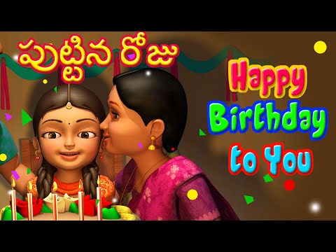 Xxx Mp4 Happy Birthday Song In Telugu Puttina Roju Telugu Rhymes For Children Infobells 3gp Sex