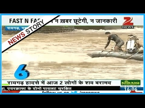 Missing people who drained in Raigarh bridge collapse still untraced