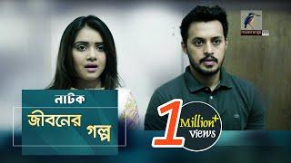 Jiboner Golpo | Irfan Sajjad, Tanjin Tisha | Natok | Maasranga TV | 2018