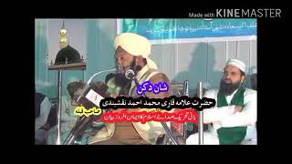 allama ahmed naqshbandi sb new bayan 2017  kalyani part 2