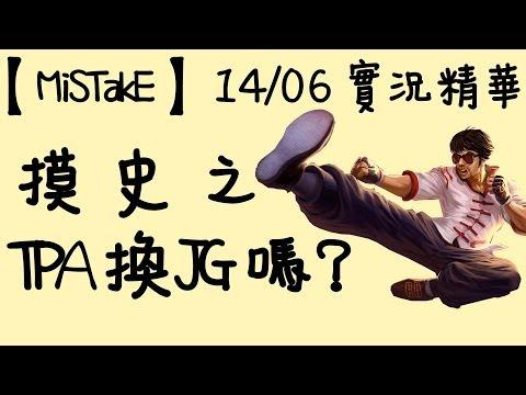 【MiSTakE】實況精華 - 摸史:「TPA要換JG嗎?」(by YUYU) 2014/06/14